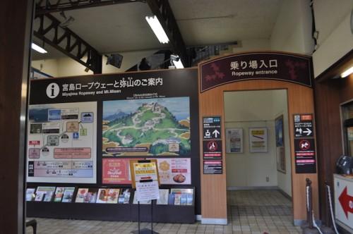 Mt. Misen ropeway entrance at Miyajima, Hiroshima prefecture