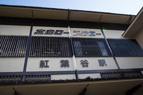 Miyajima Koyodani station, Miyajima ropeway