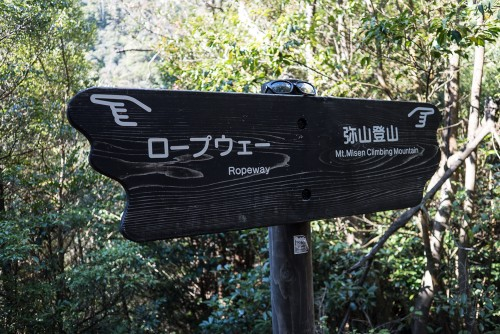 The hiking trail in Mount Misen, Miyajima