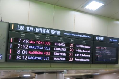 The timetable board of Jyoetsu and Hokuriku Shinkansen