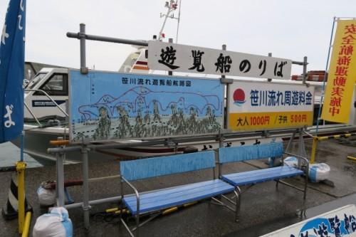 The cruise boat stops, Sasagawa Nagare