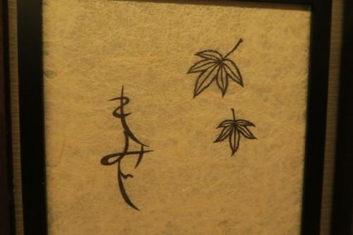 Momiji decoration in Ishidaya Ryokan