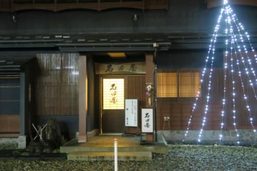 The entrance of Ishidaya ryokan in front of Murakami station
