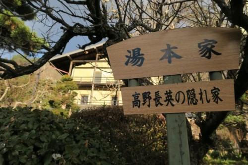 Yumoto house in Kuni District
