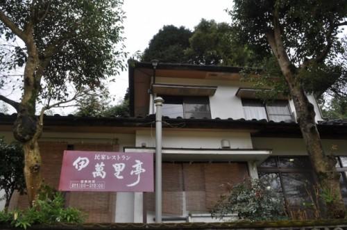 Imaritei restaurant in Imari, Sage prefecture