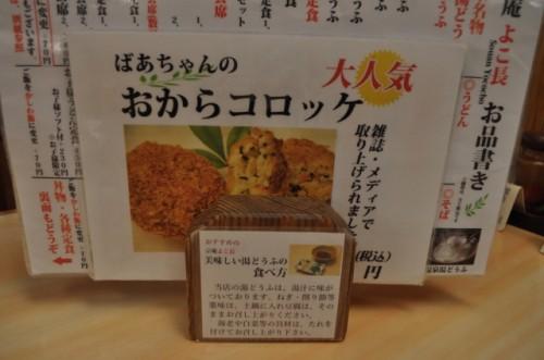 another delicacies in Ureshino onsen