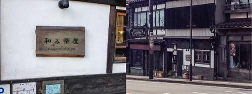 Nagomi, a famous Yuba restaurant.