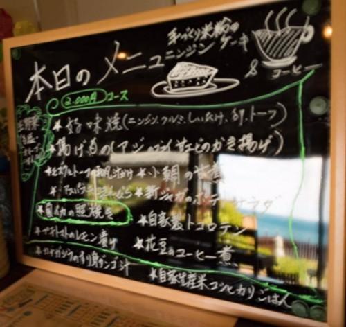 Menu plate at Nagi no Terasu,, Niigata prefecture, Japan.