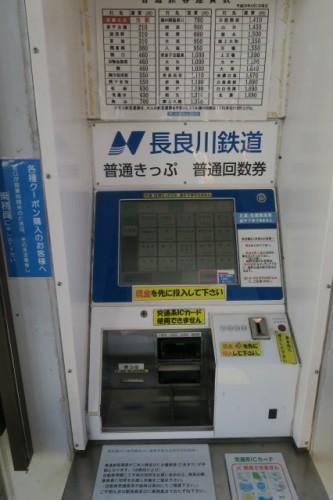 Nagaragawa railway to get to Mino city, Gifu, Japan