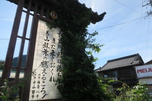 the old town of Mino city, Gifu, Japan
