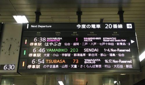 JR Akita Shinkansen