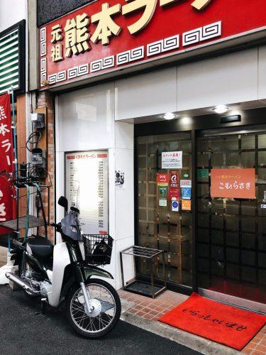 Try Kumamoto ramen in Kumamoto City, Kumamoto Prefecture, Kyushu, Japan.