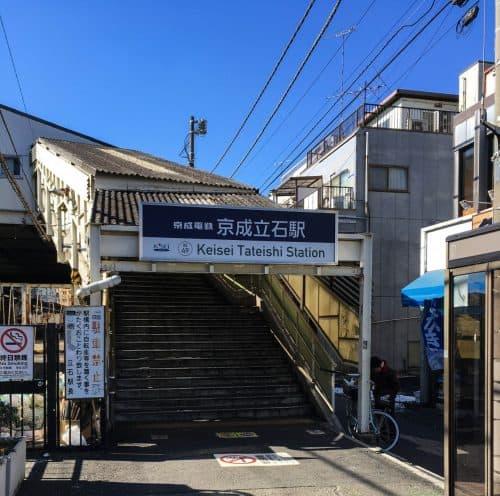 Keisei Tateishi Station in Tokyo