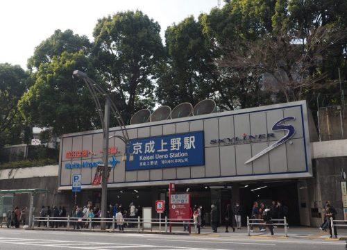 Keisei Ueno Station at Yanesen area  in Tokyo, Japan.