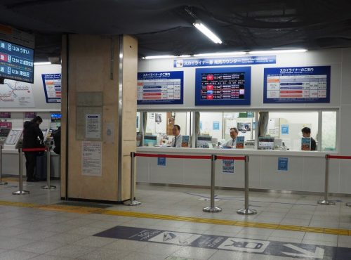 The ticket counter in Keisei Ueno station at Yanesen area  in Tokyo, Japan.