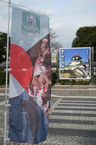 Ad for Rugby World Cup 2019 in Shizuoka, Japan