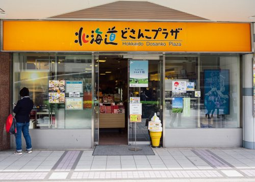 Exterior of Hokkaido antenna shop