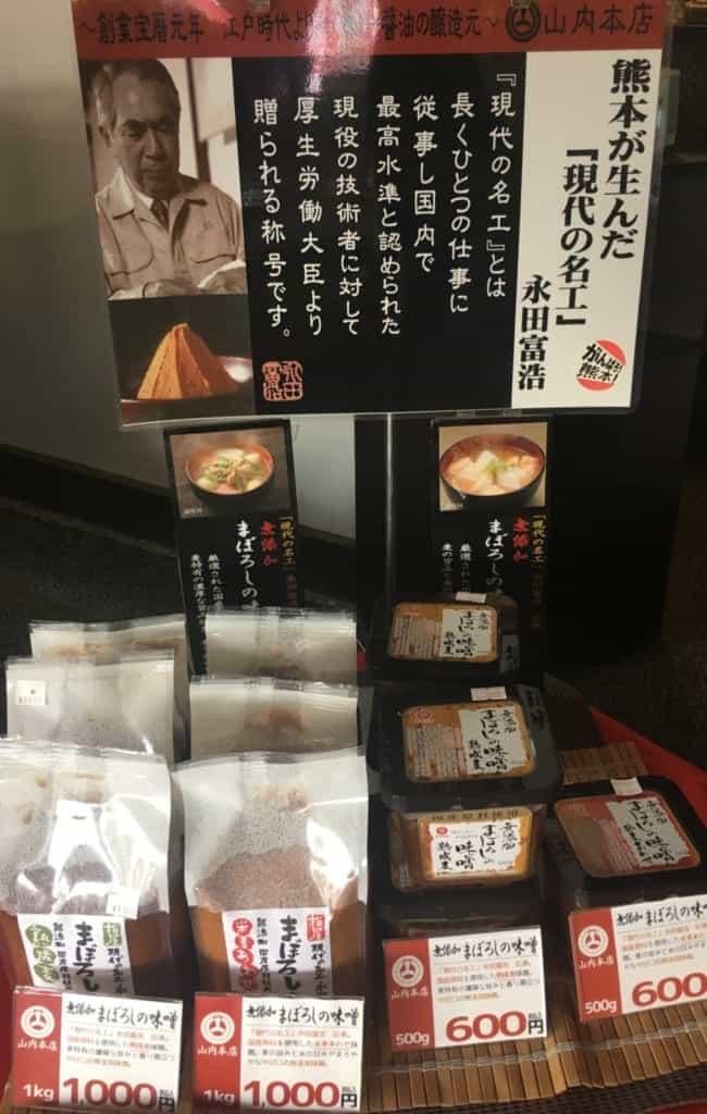 Yamauchi Honten Miso and Shoyu Shop and Museum